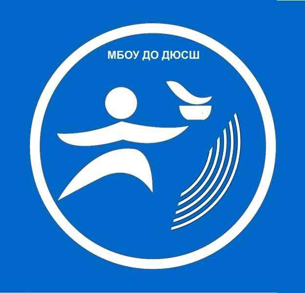 «Детско-юношеская спортивная школа» г. Мичуринска